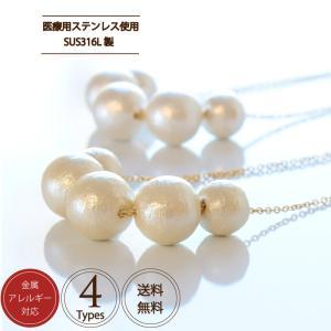ネックレス 日本製 コットンパール ネックレス レディース アレルギー サージカルステンレス 結婚式 30代 40代 ロング アクセサリー ニッケルフリー 40代 50代|cenfill