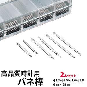 バネ棒 単品 Ф1.3・Ф1.5・Ф1.6・Ф1.8【9mm...