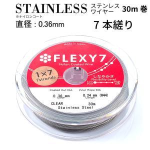 7本縒り ナイロンコート ステンレスワイヤー 直径 0.24 0.32 0.36 0.40 0.45 0.50 mm 30m巻  安心の日本製 ナイロンコートワイヤー cenfill