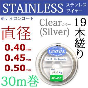 19本縒り ナイロンコート ステンレスワイヤー 直径 0.40 0.45 0.50 mm 30m巻 CENFILL 安心の日本製 ナイロンコートワイヤー cenfill