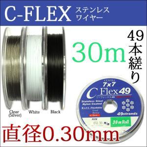 49本縒りC-FLEXステンレスワイヤー 0.30mm 30m巻  安心の日本製 ナイロンコートワイヤー cenfill