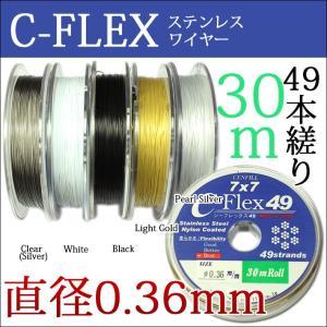 49本縒りC-FLEXステンレスワイヤー 0.36mm 30m巻  安心の日本製 ナイロンコートワイヤー cenfill