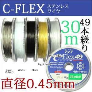 49本縒りC-FLEXステンレスワイヤー 0.45mm 30m巻  安心の日本製 ナイロンコートワイヤー cenfill