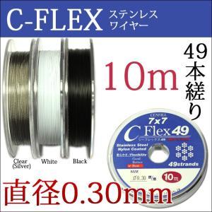 49本縒りC-FLEXステンレスワイヤー 0.30mm 10m巻  CENFILL 安心の日本製 ナイロンコートワイヤー cenfill