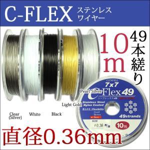 49本縒りC-FLEXステンレスワイヤー 0.36mm 10m巻 CENFILL 安心の日本製 ナイロンコートワイヤー cenfill