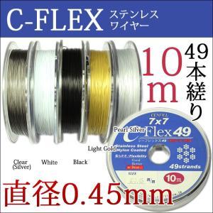 49本縒りC-FLEXステンレスワイヤー 0.45mm 10m巻 CENFILL 安心の日本製 ナイロンコートワイヤー cenfill