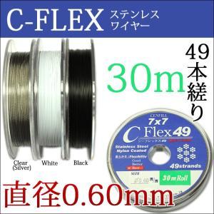 49本縒りC-FLEXステンレスワイヤー 0.60mm 30m巻  安心の日本製 ナイロンコートワイヤー cenfill