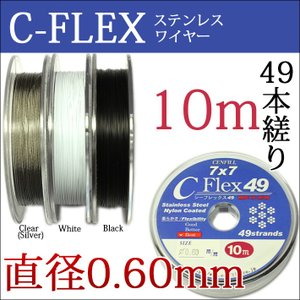 49本縒りC-FLEXステンレスワイヤー 0.60mm 10m巻 CENFILL 安心の日本製 ナイロンコートワイヤー cenfill
