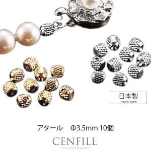 アムール アタール 3.5mm 10個 安心の日本製 ビーズ ビーズ 手芸 パーツ 卸 アクセサリー製作に かしめ 粒売り バラ売り パワーストーン cenfill