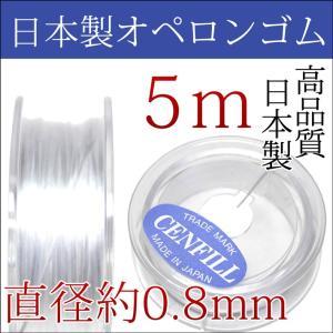 高品質 日本製 オペロンゴム 約0.8mm 5m巻 パワーストーン ブレスレット用 オペロンゴム 天...