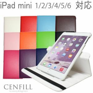 iPad mini 1/2/3/4/5 対応ロータリー ケース ipad mini4 mini3 ケ...