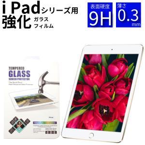 強化ガラス 画面保護フィルム iPad Air 2020 iPad10.2 iPadAir2019 ...