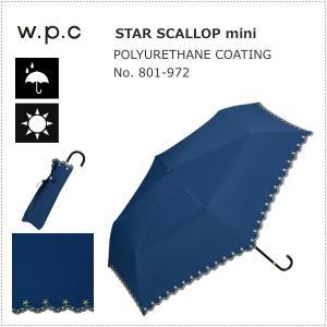 wpc 折りたたみ傘 晴雨兼用傘 遮光星柄スカラップ mini 801-972 ワールドパーティー|centas