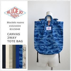 BLUCIELO nuovo ブルチェーロ ヌオーヴォ  キャンバス地2WAYリュックトート 15321034 8315048 男女兼用 トートバッグ リュックサック|centas