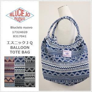 BLUCIELO nuovo ブルチェーロ ヌオーヴォ エスニックJQバルーントートバッグ (内ポケット付) 17324020 BALLOON TOTE BAG|centas