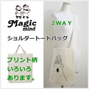 MagicMind マジックマインド  ショルダートートバッグ M 2018 BAG 8525009 8525009B|centas