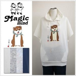 Magic mind マジックマインド 半袖プリントパーカー 小柴犬 1146 レディース centas