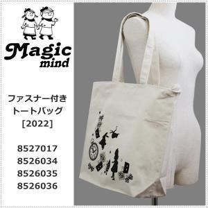 MagicMind マジックマインド  ファスナー付きトートバッグ  8527017|centas