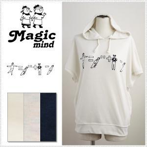 MagicMind マジックマインド 天竺 半袖 プリント パーカー 『カタカナおじさん』 [1170-1471]|centas