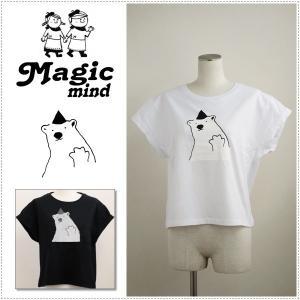 MagicMind マジックマインド 半袖 ロールアップ ショート丈 Tシャツ シロクマライフ 1163-S プリントTシャツ|centas