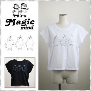 MagicMind マジックマインド 半袖 ロールアップ ショート丈 Tシャツ シロクマダンス 1163-S プリントTシャツ|centas