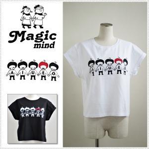 MagicMind マジックマインド 半袖 ロールアップ ショート丈 Tシャツ りんごキッズ 1163-S プリントTシャツ|centas