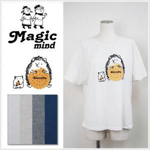 MagicMind プリントドルマンスリーブTシャツ 1089 ビスケットもぐもぐハリネズミ マジックマインド レディース|centas