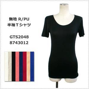 無地 半袖 Tシャツ (インナーT) GTS2048 レディース R/PU天竺 Uネック U首|centas