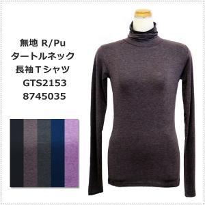 完売 無地タートルネック長袖Tシャツ(インナーTシリーズ) GTS2153 8745035  レディース|centas