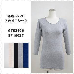 無地 7分袖 Tシャツ (インナーT) GTS2696 8746037 レディース R/PU 七分袖 Uネック U首 丸首|centas