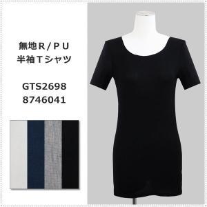 無地半袖Tシャツ(インナーT) GTS2698 8746041 レディース R/PU ベア天竺 Uネック U首 丸首|centas