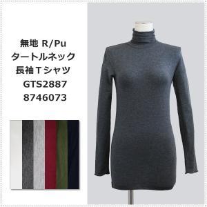 インナーTシリーズ  無地 タートルネック 長袖Tシャツ GTS2887 8746073|centas