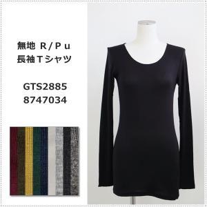 無地長袖Tシャツ(インナーT)   GTS2885  レディース  R/PU  Uネック  U首  丸首|centas