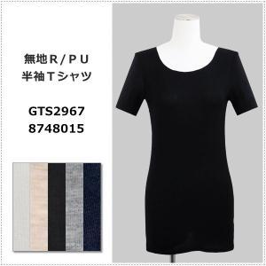 無地半袖Tシャツ(インナーT) GTS2967 8748015 レディース|centas
