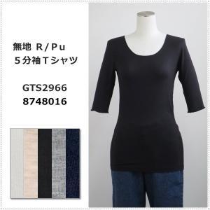 無地5分袖Tシャツ(インナーT) GTS2966 8748016 レディース|centas