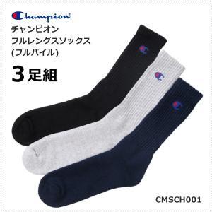 チャンピオン 3足組 フルレングス ソックス フルパイル CMSCH001|centas