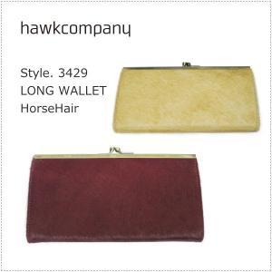 Hawk Company ホークカンパニー ホースヘアー がまぐち ロングウォレット HK3429|centas