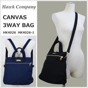 Hawk Company ホークカンパニー 4026 キャンバス 3WAY リュック トートバッグ リュックサック ショルダーバッグ|centas
