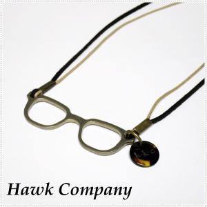 Hawk Company ホークカンパニー 眼鏡ネックレス 5469|centas