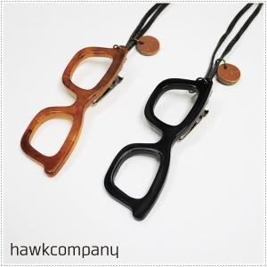 Hawk Company ホークカンパニー 眼鏡 ブローチ ネックレス 5512|centas