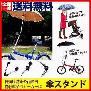自転車 傘 スタンド(伸縮 傘スタンド )  自転車での傘さし運転を防止。 傘をさしたまま両手で運転...