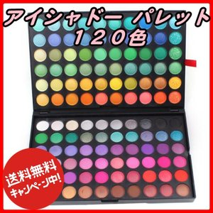 アイシャドーパレット 120色  化粧 アイパレット  アイシャドウ|cente