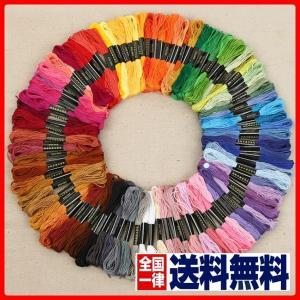 送料無料!豊富なカラー!刺繍糸、お得な100束セットとなります。  手芸や、オリジナルアクセサリー制...