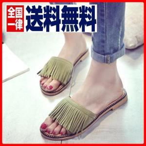 送料無料 フリンジサンダル ぺたんこ ローヒール 履きやすい 靴 歩きやすい 美脚