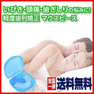 歯ぎしりいびきの治療法から応用して誕生した いびき・歯ぎしり防止のマウスピースです。  約90度のお...