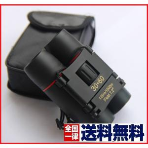 双眼鏡 小型 30×60 ズーム 登山 コンサー...の商品画像