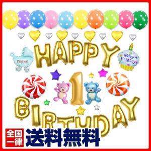 生まれて初めての満1歳の誕生日 全45個のバルーンが誕生日をお祝いしてくれる豪華なセット  この世に...