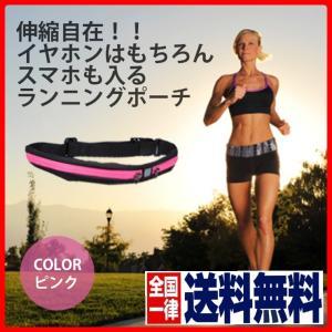 ランニングポーチ ウエストポーチ 選べる2色 青 ピンク ジョギング スポーツ メンズ レディース ...