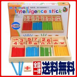 モンテッソーリ式メソッド教育法に従ったカラフルな数字遊びのおもちゃ  小さなうちから遊びながら、算数...