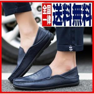 とっても履きやすいスリッポンタイプのメンズレザーシューズ  普段スニーカーをは愛用している方にもオス...